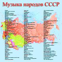 Купить CD «Музыка народов СССР»