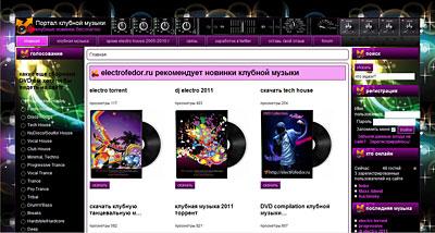 Сайт транс музыки