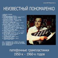 Купить CD «Неизвестный Пономаренко»