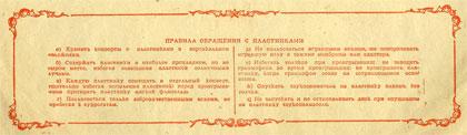 Правила обращения с граммофонными и патефонными грампластинками (конверт старой пластинки)