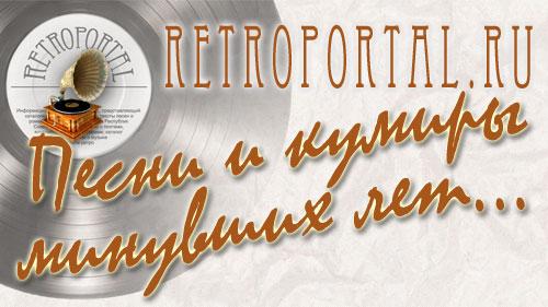 (c) Retroportal.ru