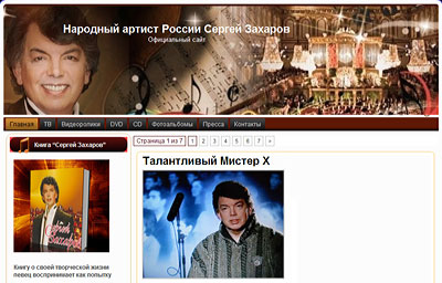 Сергей Захаров - полная биография