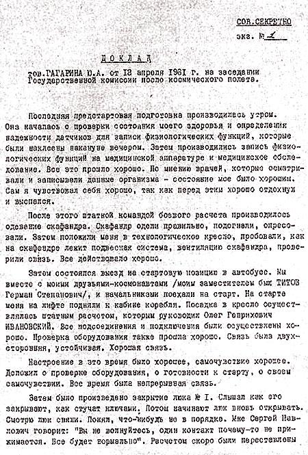 Совершенно секретно. Фотокопия первой страницы подлинника Доклада Юрия Алексеевича Гагарина на заседании Государственной комиссии в городе Куйбышев 13 апреля 1961 года (из архива ЦК КПСС)