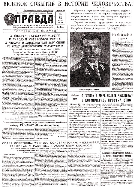 Первая полоса экстренного выпуска газеты «Правда» от 12 апреля 1961 года, посвящённого полёту Юрия Гагарина в космос