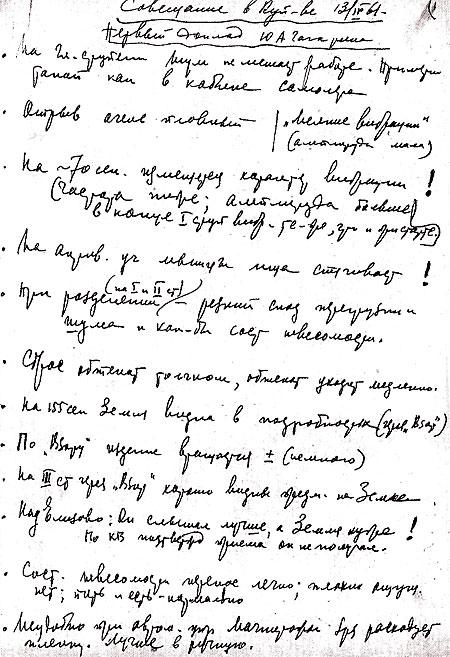 Первая страница комментариев Сергея Павловича Королёва к Докладу Юрия Гагарина Госкомиссии 13 апреля 1961 года (фотография подлинника из фонда Дома-музея С.П.Королева в Москве)