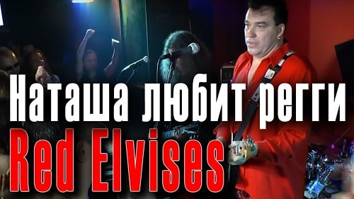 «Red Elvises» - «Наташа любит регги» («Natasha Singing Reggae»)